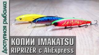 НОВИНКИ 2018! Воблеры копии IMAKATSU RIPRIZER 110 SP (F) от BEARKING и The Time с АлиЭкспресс
