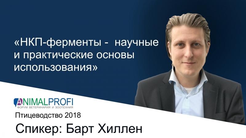 Барт Хиллен НКП-ферменты