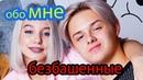 ОБО МНЕ безбашенные Аня Крюкова Ann Ci