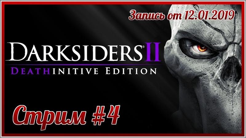 Darksiders II Deathinitive Edition 4 Битва с взбесившимся Стражем Встреча со старым другом