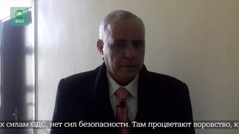 Сирия: прокурор Ракки рассказал ФАН о зверствах курдов в провинции