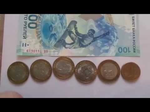 Моя небольшая коллекция 10-ти рублёвых монет и 100 рублей Сочи