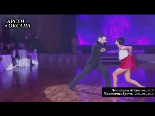 Арсен Агамалян и Оксана Васильева