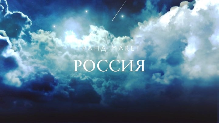 "Кириллов Александр on Instagram ""грандмакетроссия Смотрите эту историю в 4-х частях на моём YouTube-канале 🌕🌚🌝🌑"""