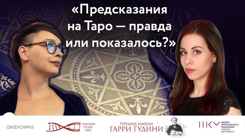 Гудини Дебаты Предсказания на Таро правда или показалось Илона Ленова VS Алиса Кузнецова
