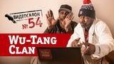 Русские клипы глазами WU-TANG CLAN (Видеосалон №54)