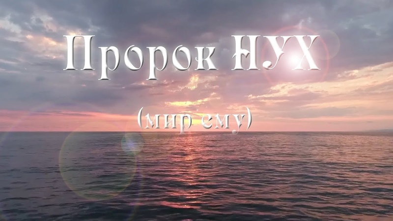 Пророк Нух | Истории пророков | Рамиль Сабитов
