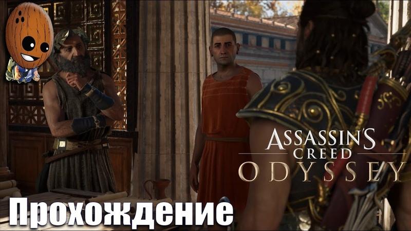 Assassin's Creed Odyssey Прохождение 100➤Гиппократ не давал клятву Гиппократа Смерть и налоги