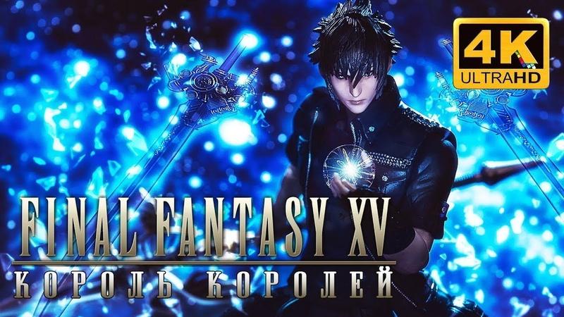 Final Fantasy XV (Игрофильм на русском без комментариев)