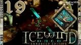 Icewind Dale Прохождение #19 Малавон