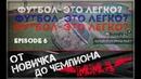 EPISODE 6 | БОЙЦЫ НА ФУТБОЛЬНОМ ПОЛЕ | Проект «От новичка до чемпиона»| ММА | Чита | Забайкалье