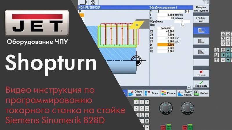 Shopturn Видео инструкция по программированию токарного станка на стойке Siemens Sinumerik 828D