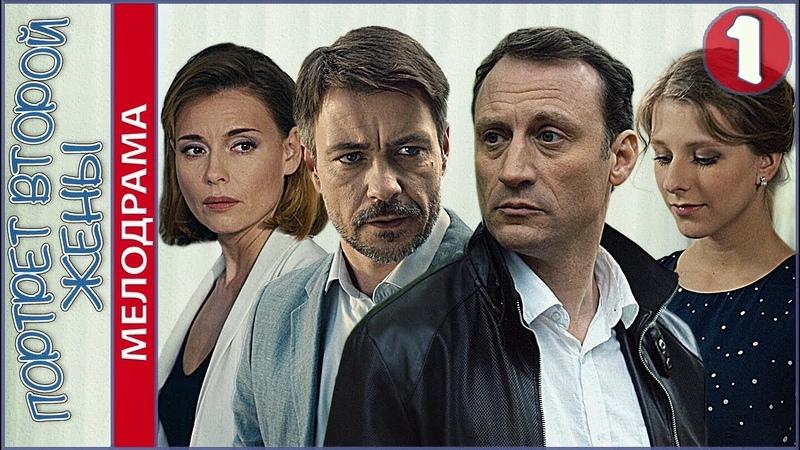 Портрет второй жены (2018). 1 серия. Мелодрама, премьера.