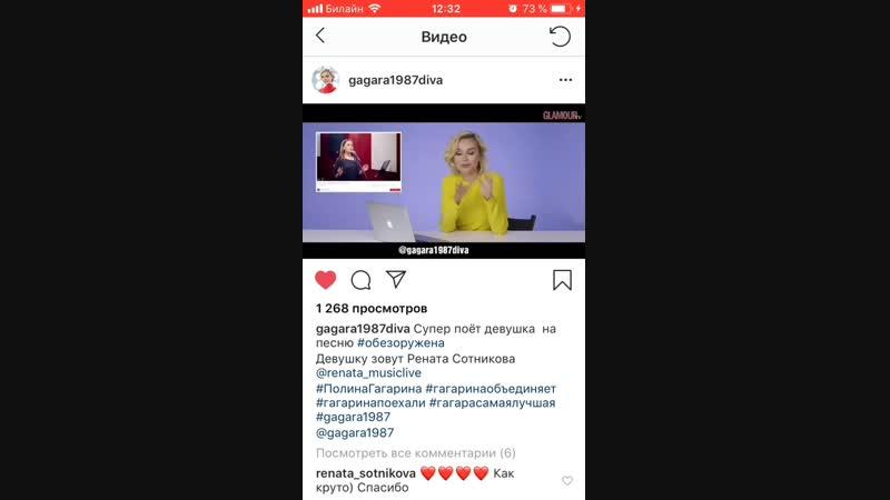 Полина Гагарина комментирует работу наших девочек. Это невероятно круто.