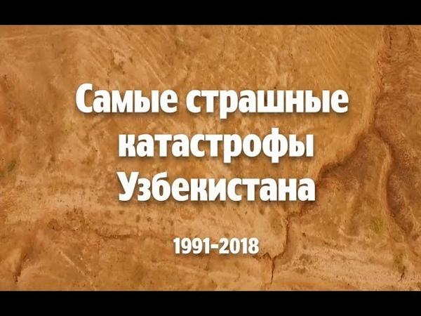 Самые страшные катастрофы Узбекистана