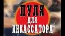 Криминальная Россия Пуля для Инкассатора
