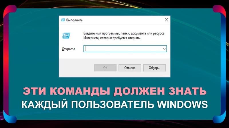 Команды Выполнить Windows 10 8 7 для быстрого доступа