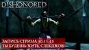 Прохождение Dishonored - На пути к Песьей яме 7
