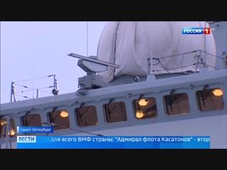 В Петербурге показали самый современный в своем классе фрегат Адмирал Касатонов