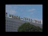 Минск — идеальный город для разработчиков. Почему Все ответы в видео!