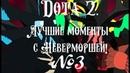 Dota 2. Лучшие моменты с Неверморшей, Shadow Fiend №3