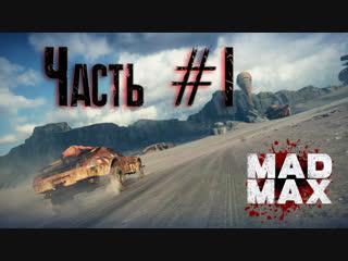 Эля Ричи - Прохождение Mad Max (Безумный Макс)— Часть 1