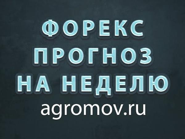 Волновой анализ Алексея Громова Прогноз форекс и Биткоин на неделю 18 22 02 2019