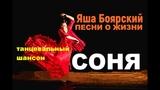 Яша Боярский СОНЯ ЕЩЁ РАЗ !!! авторское исполнение