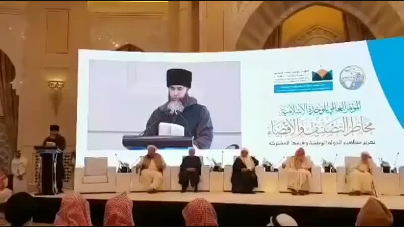 Отрывок из выступления Муфтия ЧР Салах-Хаджи Межиева на Международной конференции в КСА
