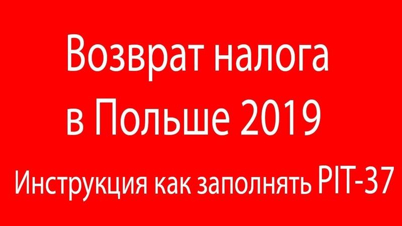 Возврат налога в Польше 2019 PiT 37 PIT 11