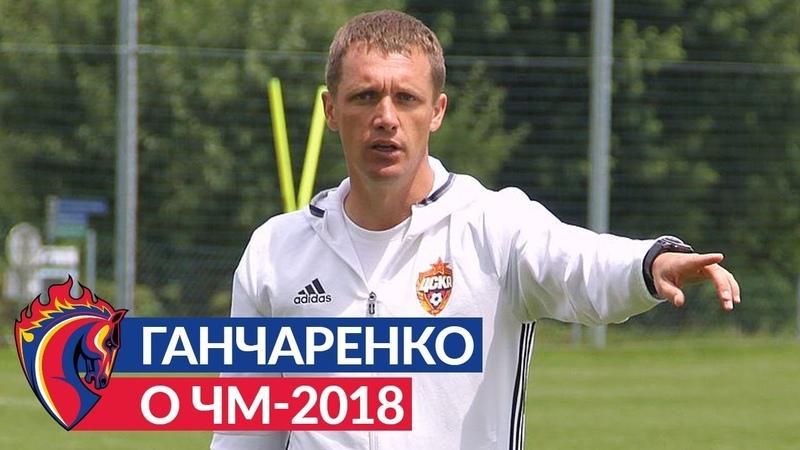 • Виктор Гончаренко — о ЧМ-2018