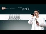 Terry - Мега (Текст песни, слова, lyrics).mp4