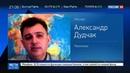 Новости на Россия 24 • Украинские диверсанты нацелились на энергосистему Крыма
