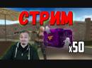 Стрим CrossFire Открываю 50 кейсов на игромаркете рейтинг