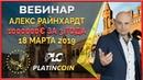 PLATINCOIN - заработать 1000000€ за 3 года Ответы на вопросы от Алекса Райнхардт ¦Platin Genesis PLC