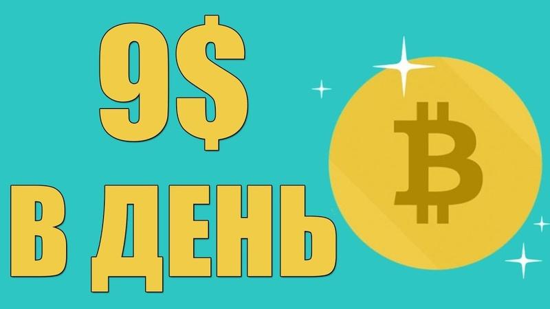 Splitt - 9 БАКСОВ В ДЕНЬ ВЫВОЖУ! БЫСТРО!