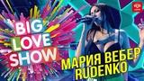Мария Вебер feat. Leonid Rudenko - Люблю как умею Big Love Show 2019