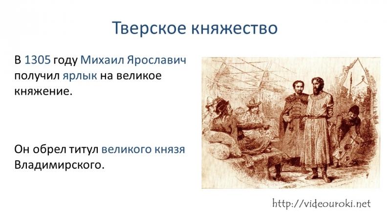 19. Предпосылки объединения русских земель. Возвышение Москвы