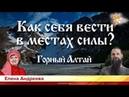 Как себя вести в местах силы Горный Алтай. Елена Андреева и Алексей Орлов