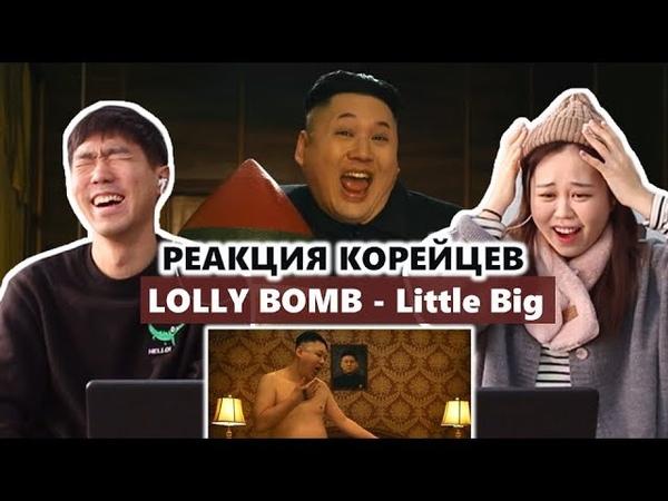 Корейцы смотрят клип Lolly Bomb Little Big 북한 풍자 뮤비 Реакция Корейцев о КНДР Часть 1