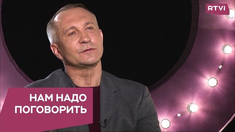 Как устроены отношения между мужчиной и женщиной Нам надо поговорить с Алексеем Ситниковым