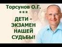 Торсунов ДЕТИ ЭКЗАМЕН НАШЕЙ СУДЬБЫ