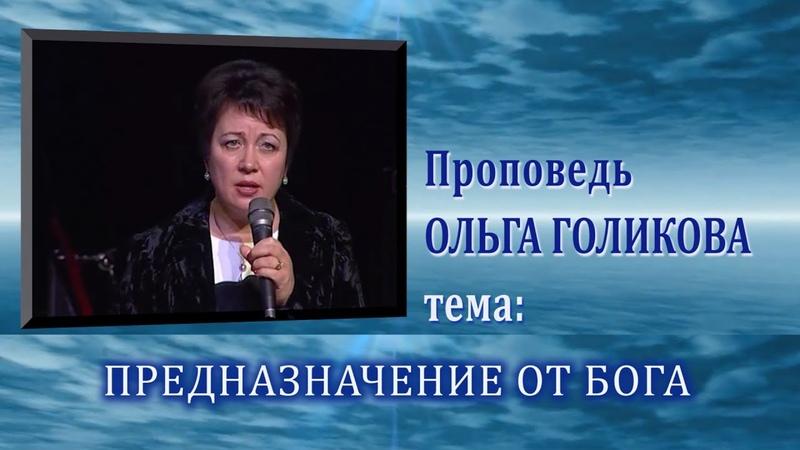Предназначение от Бога. Ольга Голикова. 26.01.2014