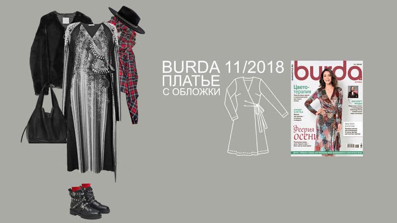 Универсальное платье-халат. Второе правило. BURDA 112018
