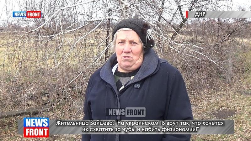 Жительница Зайцево: На украинском TV врут так, что хочется их схватить за чубы и набить физиономии