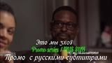 Это мы 3 сезон 8 серия - Промо с русскими субтитрами (Сериал 2016)  This Is Us 3x08 Promo