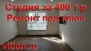 Как выглядят 22 м.кв. за 400 т. р. Эконом ремонт квартиры под ключ