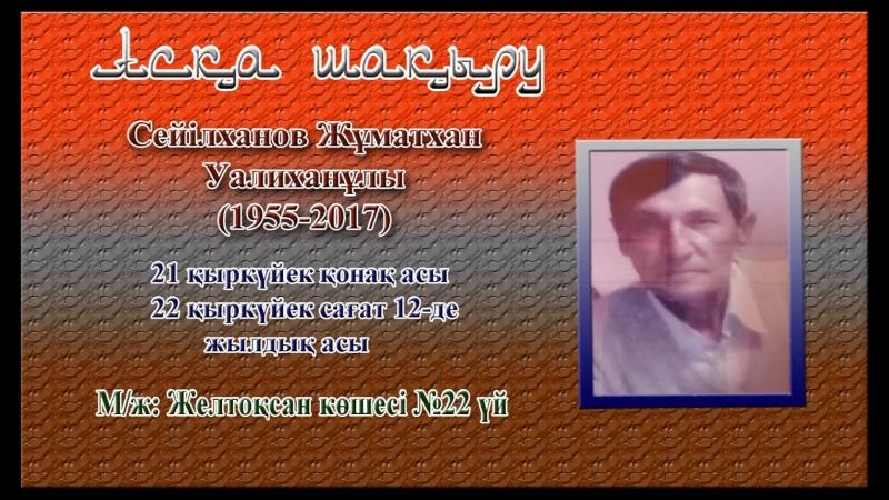 Түркістан_асқа шақыру Сейілханов Жұматхан