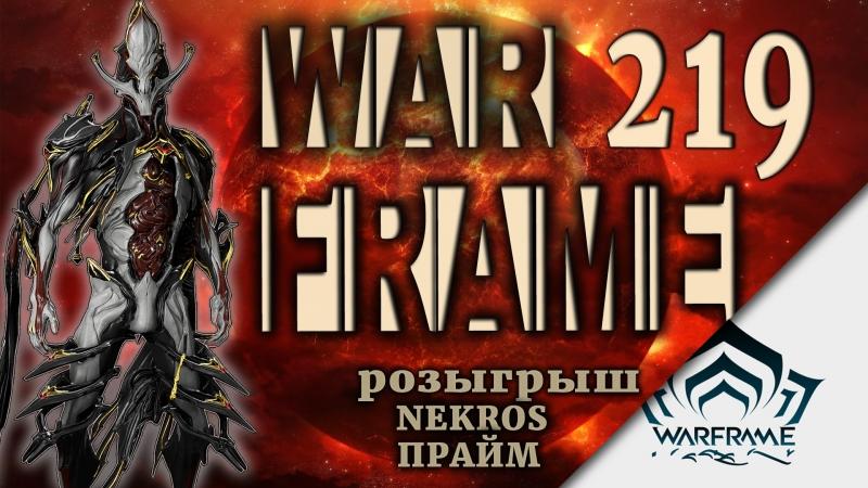 Warframe - Розыгрыш НЕКРОС ПРАЙМ 219 Nekros