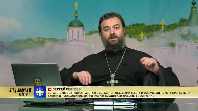 Отец Андрей - ОТВЕТЫ. Выпуск 49.